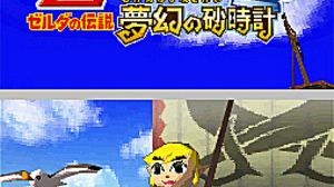 Images : Zelda Phantom Hourglass