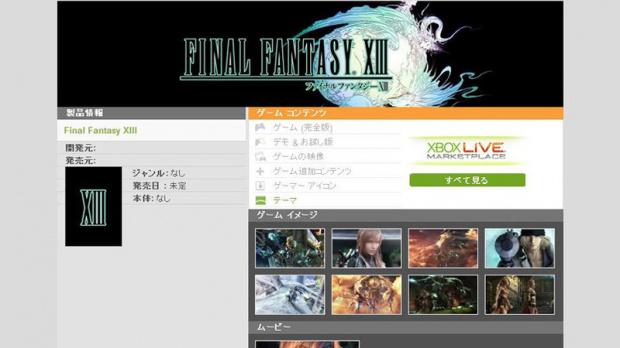 Final Fantasy XIII accidentellement en japonais sur Xbox 360