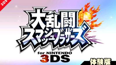 Super Smash Bros. for 3DS, la démo bientôt disponible ?