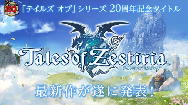 Tales of Zestiria annoncé sur PlayStation 3