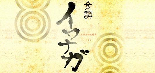 Kitan Iwanaga