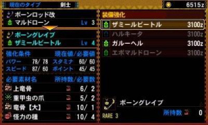 Des visuels de Monster Hunter 4
