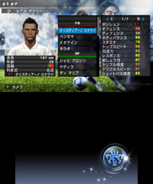 Images de PES 2012 sur 3DS