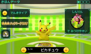 Un nouveau Pokémon sur 3DS