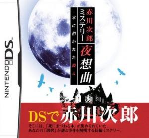 Akagawa Jirou Mystery : Tsuki no Hikari sur DS