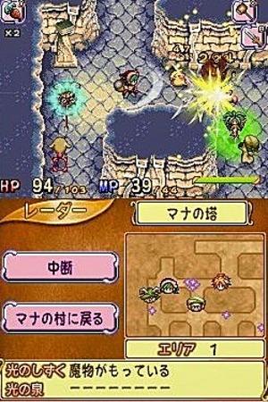 Secret Of Mana DS : Children Of Mana