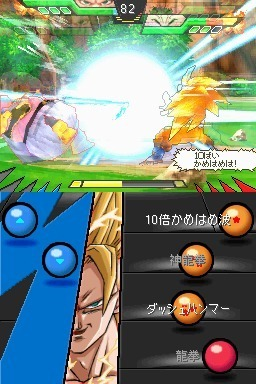 Images de Dragon Ball Kai : Ultimate Butouden