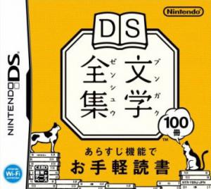 DS Bungaku Zenshu sur DS