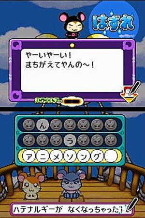 Images : Hamtaro grignote sur Nintendo DS
