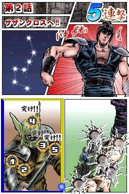Images : Hokuto No Ken touche les points vitaux de la DS