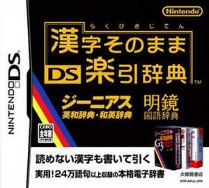Kanji Sonomama DS Rakubiki Jiten sur DS