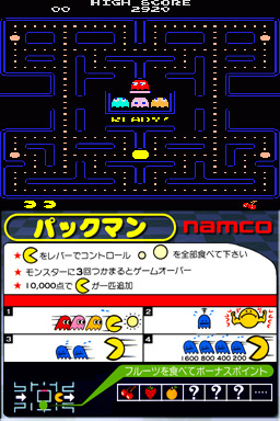 Images : Namco Museum DS