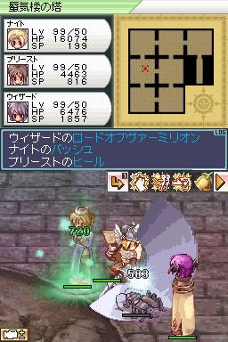 Images de Ragnarok Online DS