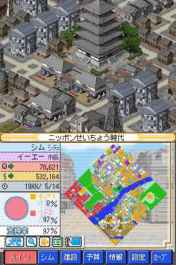 Images : Sim City DS 2