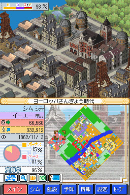 Images : Sim City DS 2