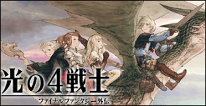 Jaquette de The Four Light Warriors : Final Fantasy Gaiden sur DS