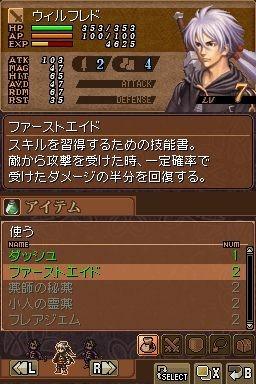Images de Valkyrie Profile DS
