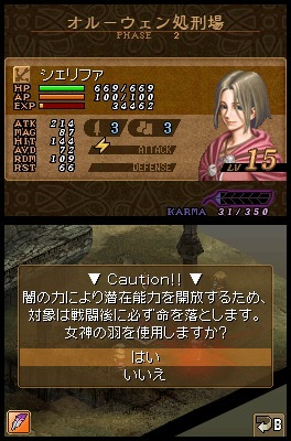 TGS 2008 : Images de Valkyrie Profile sur DS