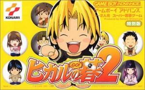 Hikaru No Go 2 sur GBA