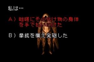 Silent Hill : Play Novel