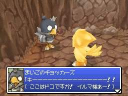 Images : Chocobo To Maho No Ehon