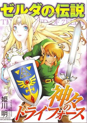Zelda, le laissé-pour-compte