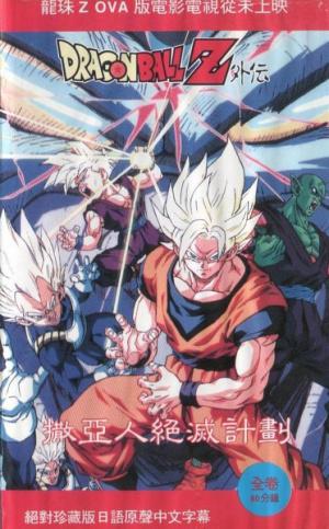 L'OVNI Dragon Ball Z Gaiden