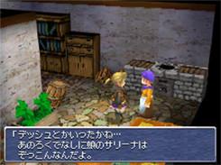 Images : Final Fantasy 3