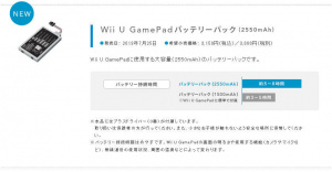 Le GamePad de la Wii U s'offre une plus grosse batterie au Japon