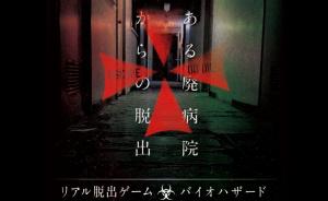 Resident Evil fête son 15ème anniversaire dans la vraie vie