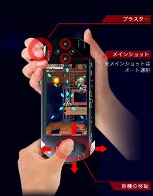 Star Soldier tire sur PSP