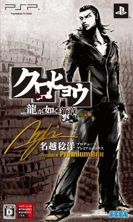 Yakuza PSP se paye une version de luxe au Japon
