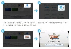 Nintendo corrige le bug de Zelda Skyward Sword