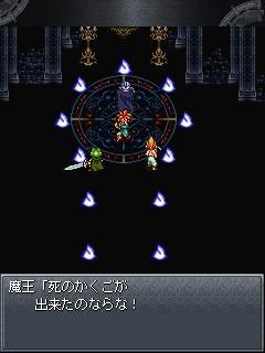 Images de Chrono Trigger