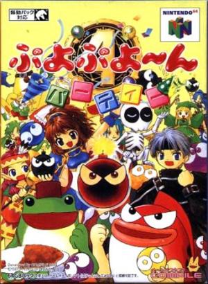Puyo Puyo Party sur N64