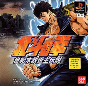 Fist of the North Star sur PS1