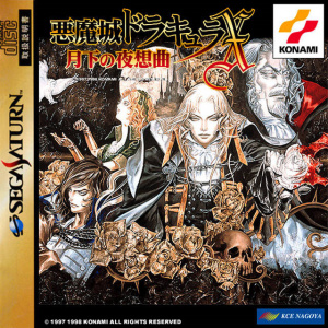 Castlevania : Symphony of the Night sur Saturn