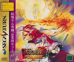 Samurai Shodown IV : Amakusa's Revenge sur Saturn