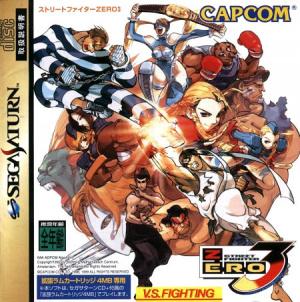 Street Fighter Alpha 3 sur Saturn