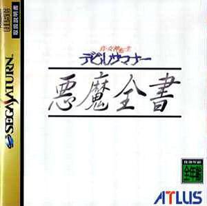 Shin Megami Tensei : Devil Summoner : Akuma Zensho sur Saturn