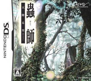 Mushishi : Amefuru Sato sur DS
