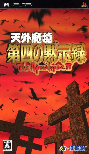 Far East of Eden : The Apocalypse IV