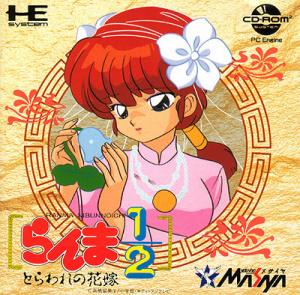 Ranma 1/2 : Toraware no Hanayome sur PC ENG