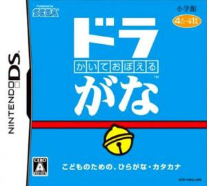 Doragana sur DS