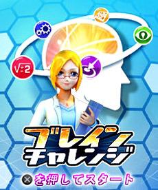 Cérébral Challenge sur PSP