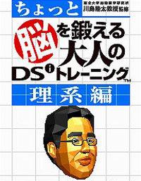 Une pause avec... Entraînement cérébral du Docteur Kawashima : Scientifique sur DS