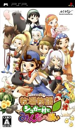 Harvest Moon : Hero of Leaf Valley sur PSP