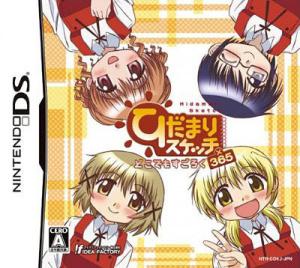 Hidamari Sketch : Doko Demo Sugoroku x365 sur DS