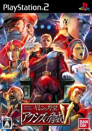 Gundam : Gihren's Greed : The Axis Menace