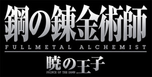 FullMetal Alchemist : Prince of the Dawn sur Wii
